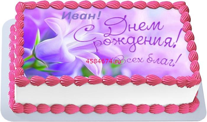 Фото картинка поздравление с днем рождения для ивана, картинки